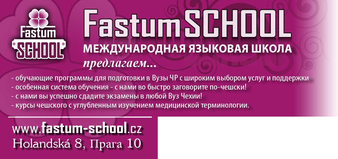 Международная языковая школа по изучению чешского языка Fastum School в Праге